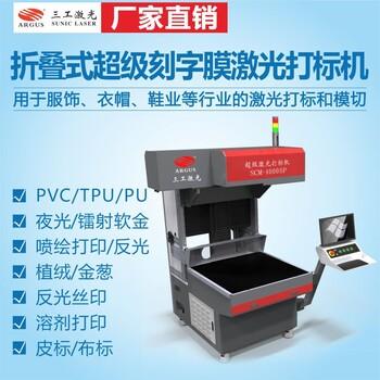 韩国烫画激光切割机定位准图案边缘细腻