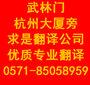 杭州简历翻译公司-武林门杭州求是翻译求是翻译最擅长图片