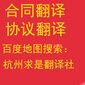 杭州公司章程翻译公司-求是翻译-工商局正式注册浙大海归老师开办图片