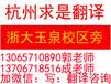 杭州簡歷翻譯公司-武林門杭州求是翻譯求是翻譯最擅長