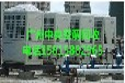 廣州天河區二手空調回收,廣州天河區中央空調回收。