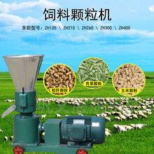 展航供应家用养殖设备125饲料颗粒机牛羊猪鱼饲料加工220V秸秆玉米制粒机图片