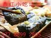 湘潭雨湖区到哪里可以学长沙臭豆腐正宗长沙臭豆腐培训