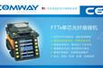 美國康未COMWAYC6光纖熔接機湖北省一級代理商