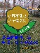 广西爱护环境温馨提示牌、广西花草牌价格、草坪牌定做、草地牌、小草牌
