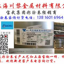 寶武彩鋼板代理商報價、寶武彩涂卷銷售電話圖片
