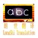 专业的天津翻译公司就选朗世翻译