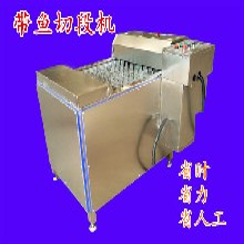 诚达全套鲜带鱼切断机机器生产刀鱼切断机设备图片