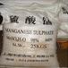批发饲料级硫酸锰99%粉色硫酸锰