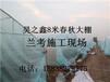信阳济源商丘8米宽蔬菜大棚建设的价格是多少?郑州昊之鑫