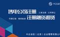 天津5000万融资租赁公司转让的流程及时间