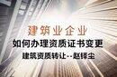 北京房建二级市政二级施工总承包资质转让可剥离图片