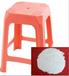 塑料桌椅板凳填充母料厂家提供
