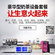 奶茶小吃店设备一览表厂家直销奶茶饮品设备清单图片