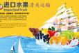 泰国水果进口清关服务,越南水果进口清关服务,印尼水果进口清关服务