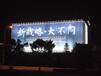 高速太阳能户外广告牌照明系统