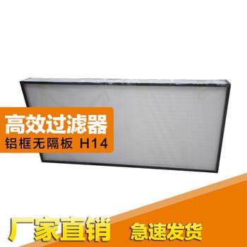 高效过滤网H13H14ffu空气过滤器ffu初效中效无隔板厂家直销