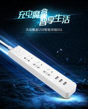 沃品魔盒USB智能排插D01厂家直销智能排插生产厂家图片