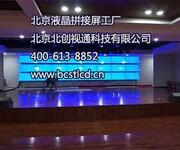 北京液晶拼接屏工厂图片