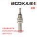 台湾BOOKA柏卡顶部进气接管金具固定杆带缓冲