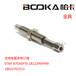 台湾BOOKA柏卡不可回转支架杆吸盘支架吸盘金具缓冲杆
