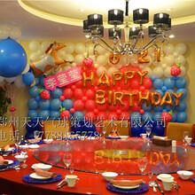 郑州空飘氦气球速递桌飘氦气球制作配送生日派对气球策划布置