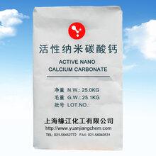 活性纳米碳酸钙缘江牌纳米活性钙图片