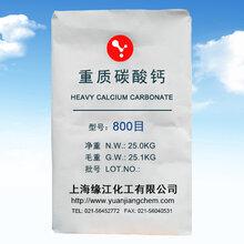 重质碳酸钙800目增加产品体积、降低成本图片
