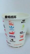 秦畅西安纸杯厂西安纸杯广告纸杯定做西安品尝杯定制