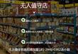 智能潮流优势无人零售超市管理24小时开发万众创新软件加盟代理