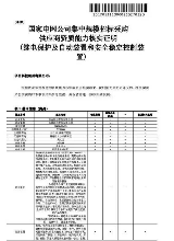 国网一纸证明专业技术咨询指导