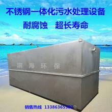 不锈钢一体化污水处理设备厂家价格