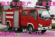国五豪沃8吨泡沫消防车厂家供应