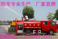 东风国五6吨消防车厂家报价