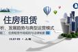 上海站阎老师租赁住房分析、运营模式与发展趋势最新解读10月27-29日,三天一晚