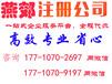 三河燕郊注冊營業執照需三步驟電話免費咨詢燕郊工商注冊公司方案