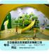 儿童乐园设计施工