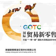 新疆新粮粮油交易中心