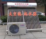 洞口太空能热水器洞口空气能热水器图片