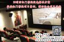 符合3D公安消防红门影院观看的专用3D电影放映设备图片