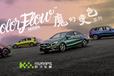 宁波SCD车身形象