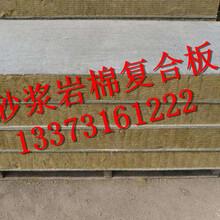 赤峰市容重110kg外墙砂浆网格布复合岩棉板每立方报价外墙岩棉板低密度岩棉板