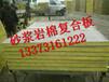 邯郸市樱花防火隔音岩棉板质优价廉外墙岩棉板砂浆岩棉板