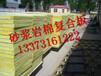 贵港市屋顶隔音保温岩棉板一吨价格,厂家地址电话外墙岩棉板低密度岩棉板