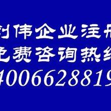 上海人才中介公司注册流程