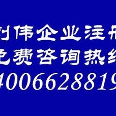 工程机械公司注册