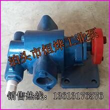 KCB齿轮油泵,厂家直销齿轮油泵,恒烨专业生产