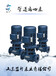 聊城ISG40-250单级管道离心泵厂家直销