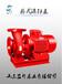 莱芜卧式消火栓泵/室内外消防泵压力大出水速度快