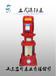 日照厂家生产蓝升牌XBD消火栓泵/消防泵3C认证